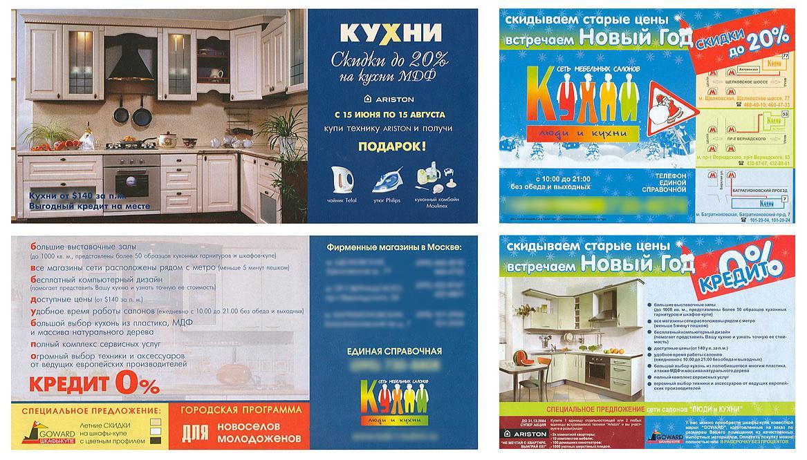 кухни и люди_образец