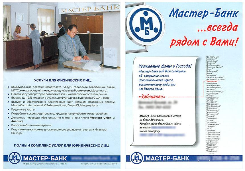 мастербанк_лого