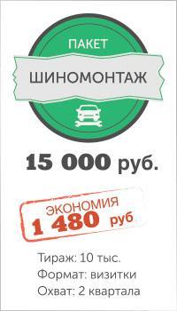 Акция для шиномонтажа и автосервиса