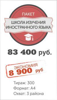 Акция для школы иностранного языка