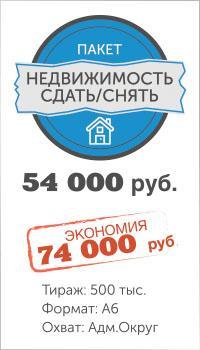 Акция услуг по подбору недвижимости