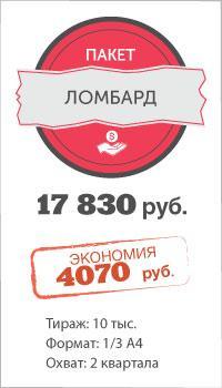 Пакет для рекламы ломбарда