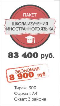 Пакет для рекламы школы изучения языка