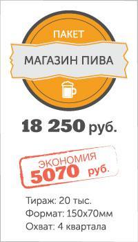 Пакет для рекламы магазина пива