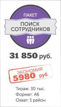 Пакет для рекламы поиска сотрудников
