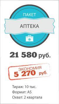 Пакет для рекламы аптеки