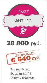 Пакет для рекламы фитнес клуба