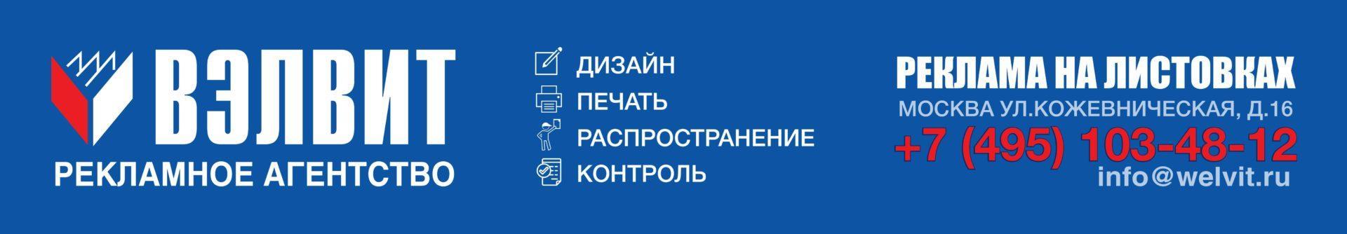 ВЭЛВИТ